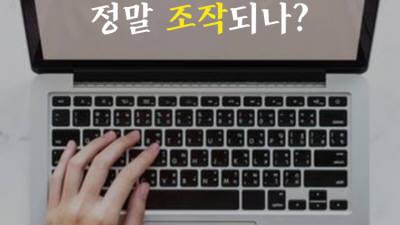 {htmlspecialchars([카드뉴스]여론 흔드는 실검, 정말 조작되나?)}