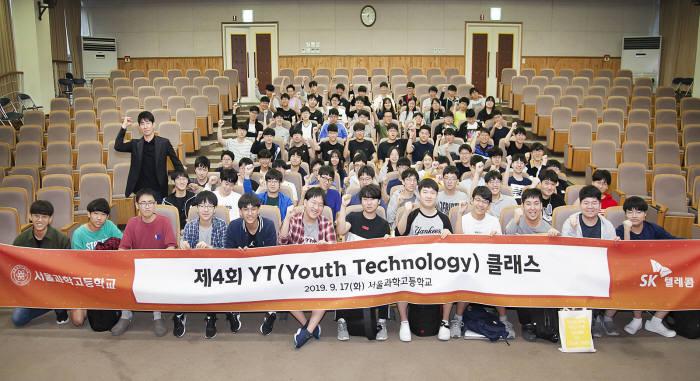 SK텔레콤, 서울과학고에서 YT 클래스 개최