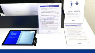 두나무, 암호화폐 투자자 보호 위한 '사전 체크리스트' 고객센터 도입
