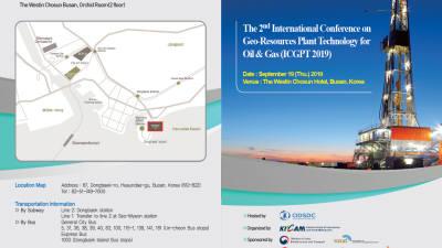 지질연, 오일·가스 자원 플랜트기술 국제컨퍼런스 개최