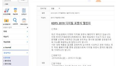 한국디지털포렌식학회, 포렌식 대회서 '개인정보 유출'