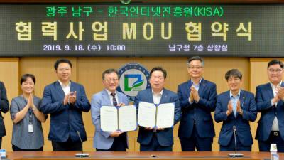 KISA-광주 남구, 개인정보보호 역량 강화 업무협약