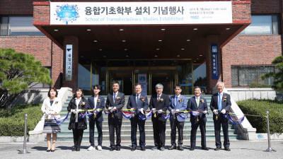 KAIST, '융합기초학부' 설치...18일 기념행사 개최