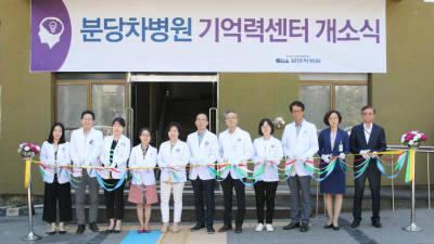 분당차병원, 국내 최초 기억력센터 개소