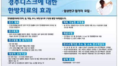 자생한방병원, 목디스크 임상연구 참여자 모집