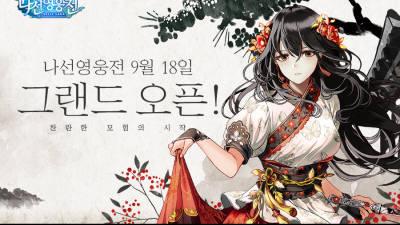 웹젠, SRPG 신작 '나선영웅전' 정식서비스 시작