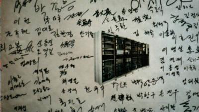[추억의 ICT산업 사진전]1985년 TDX의 성공을 다짐하는 싸인들