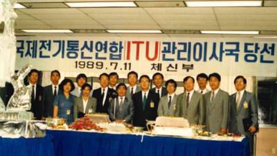 [추억의 ICT산업 사진전]1989년 국제기구 ITU 가입 축하자리