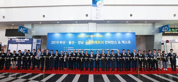 부산·울산·경남 스마트팩토리 컨퍼런스&엑스포 개막