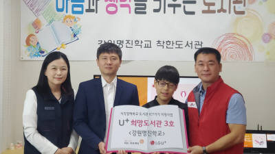 LG유플러스, 제3호 'U+희망도서관' 설립