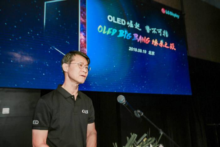 LG디스플레이가 19일 중국 베이징에서 개최한 OLED 빅뱅 미디어 데이에서 오창호 TV사업부장 부사장이 환영사를 하고 있다. (사진=LG디스플레이)
