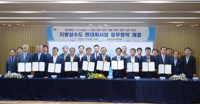 이철우 경북지사(앞줄 여섯번째부터), 이학수 한국수자원공사사장 등 업무협약 참가자들이 협약서를 들어보였다.