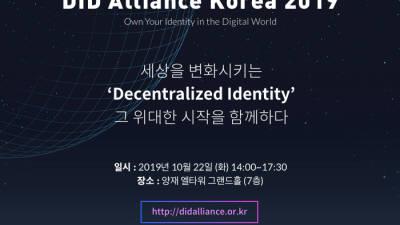 DID 얼라이언스 코리아, 글로벌 DID 전문가가 참여 세미나 개최