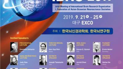 세계뇌신경과학총회, 21일 개막...전세계 뇌석학 '뇌연구 협력 방안 논의'