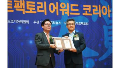 웅진, '2019 스마트팩토리 어워드 코리아'서 ERP부문 마케팅 대상 수상