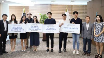 특구재단, 특구 공공혁신 아이디어 공모전 시상식 개최