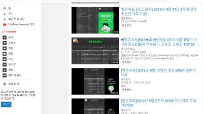 볼륨 커지는 유튜브...국내 디지털음원도 장악