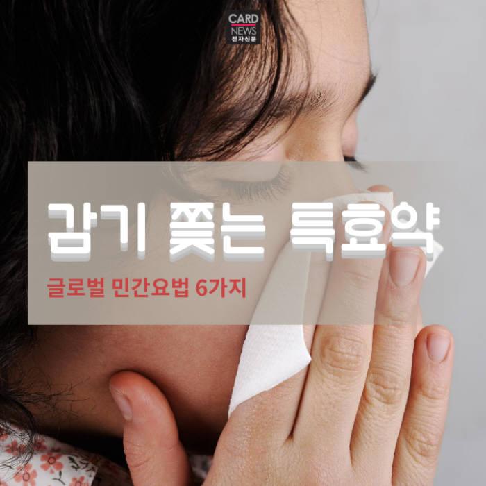 [카드뉴스]감기 쫓는 세계의 민간요법들