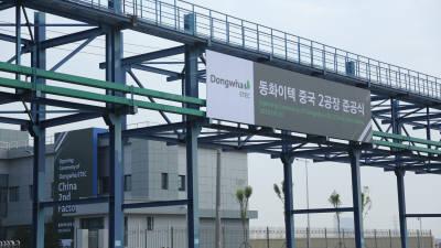 파낙스이텍, 中 톈진에 전해액 2공장 준공