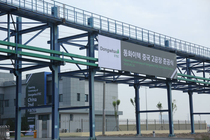 동화기업이 지난 7월 인수한 이차전지 전해액 제조업체인 파낙스이텍이 중국 톈진에 2공장을 준공했다. 사진은 새롭게 준공된 중국 톈진2공장 입구.