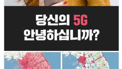 """5G 설문조사, 시민단체 """"소비자 민원 해결 목적"""" VS 이통사 """"5G 부정인식 초래"""""""
