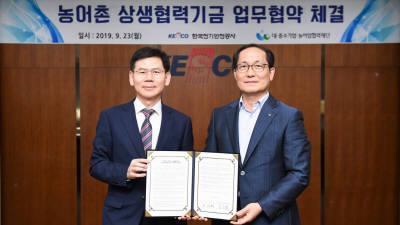 한국전기안전공사-대중소기업농어업협력재단, 농어촌상생협력기금 협약