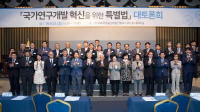 과학기술정보통신부, 국가연구개발혁신을 위한 특별법 대토론회 개최
