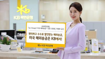 """KB국민銀, 'KB스타뱅킹 해외송금' 개편...""""해외 수취은행 사전 등록 가능"""""""