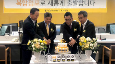 KB금융, KB 골드앤와이즈 '마곡역 WM복합점포' 신설