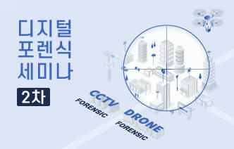인섹시큐리티, 디지털 포렌식 세미나 개최
