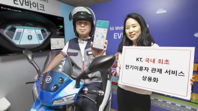 KT, 국내 최초 전기이륜차 관제 서비스 상용화