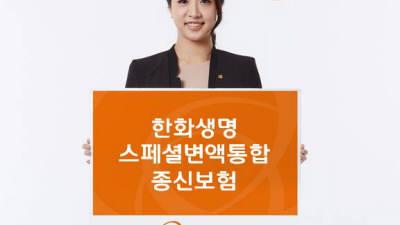 한화생명, '스페셜변액통합종신보험' 출시