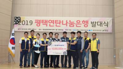 쌍용차, 평택연탄나눔은행에 후원금 '1000만원' 전달