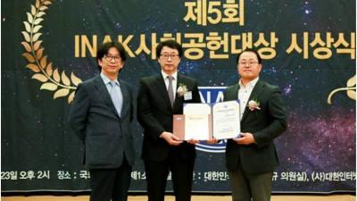 [인물]김기성 태그앤 대표, INAK사회공헌대상 수상