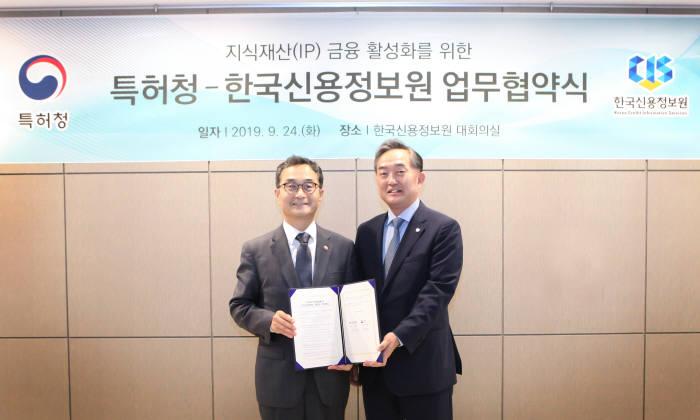 신현준 한국신용정보원장(오른쪽)과 박원주 특허청장.