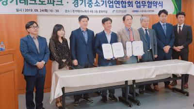 경기테크노파크-경기중소기업연합회, '지역산업 경쟁력 강화'와 '일자리 창출' 위한 업무협약 체결