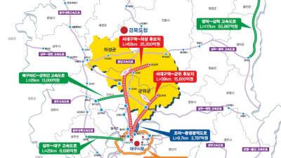 경상북도, 4개 지자체 통합신공항 부지 선정기준 합의안 국방부 전달