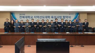 전북대 등 '지역선도대학 육성사업' 위해 22개 기관 뭉쳤다