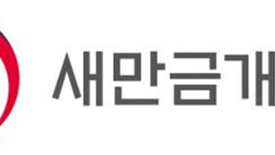 위생용품 제조업체 아이코튼, 새만금산업단지 입주 계약