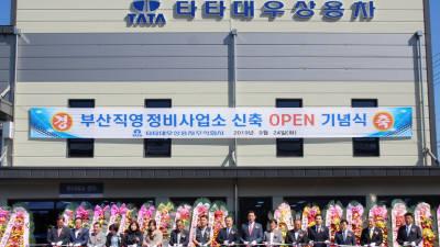 타타대우상용차, '부산직영 정비사업소' 개장…12대 동시 정비