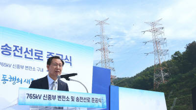 한전, 765㎸ 신중부변전소·송전선로 준공…年 400억 절감