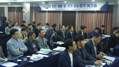 KINS, 원전 계통 및 기기 성능평가 워크숍 개최