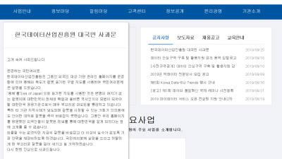 데이터산업진흥원, 외국인 홈페이지 동해 일본해 표기 사과