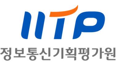 IITP, AI반도체 주제로 '테크&퓨처 인사이트 콘서트' 개최