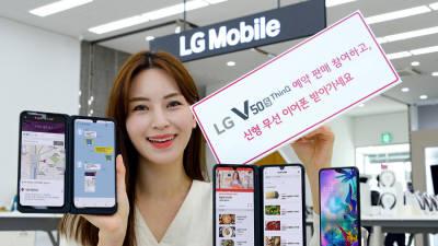 LG V50S 씽큐, 내달 11일 출시... 듀얼스크린 포함 119만9000원