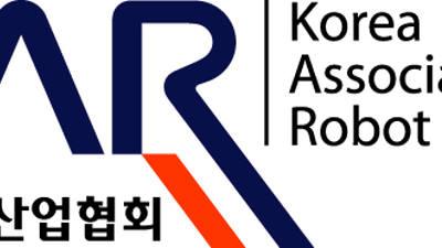 한국로봇산업협회, '로봇 SI기업 협의회' 발족