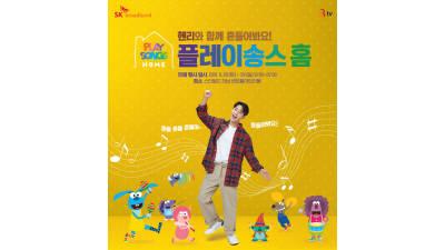 SK브로드밴드, 스타필드 하남서 '플레이송스 홈' 율동 공연