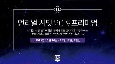 에픽게임즈, 전문 개발자 위한 '언리얼 서밋 2019 프리미엄' 개최