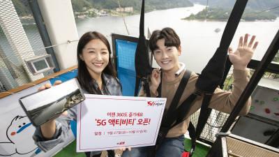 KT '5G 액티비티' 시즌1 운영
