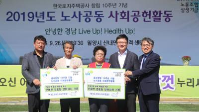 LH, 창립 10주년 노사공동 사회공헌활동 시행